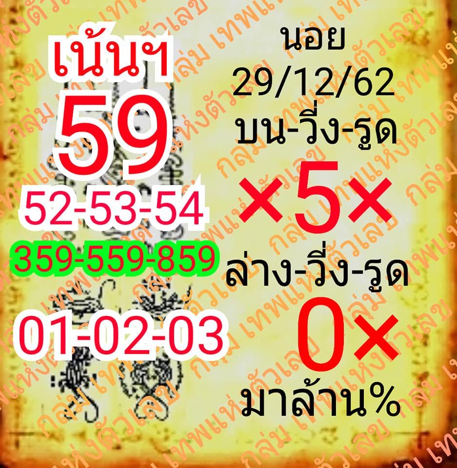 หวยฮานอย 29/12/62 ชุดที่20