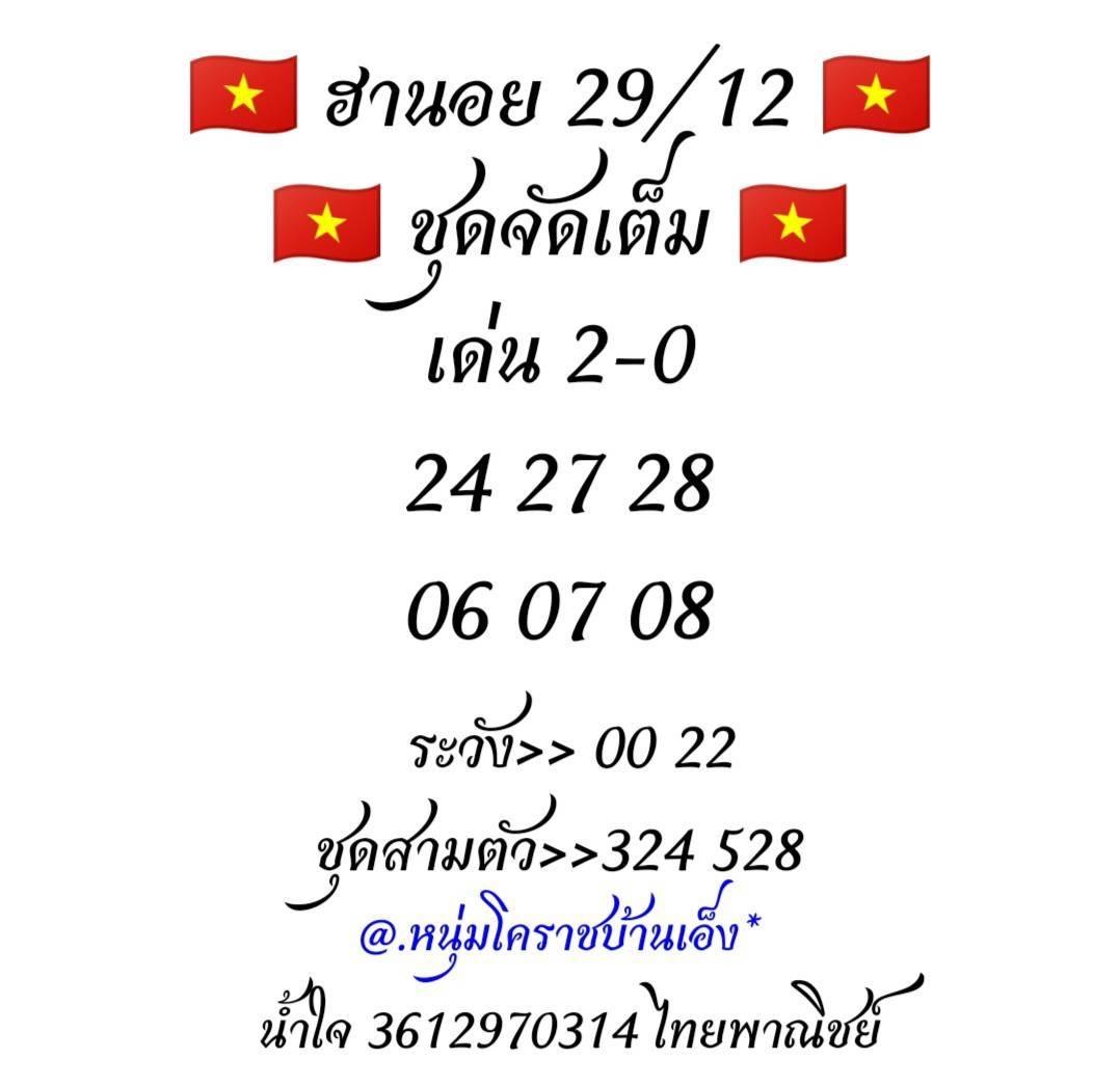 หวยฮานอย 29/12/62 ชุดที่6