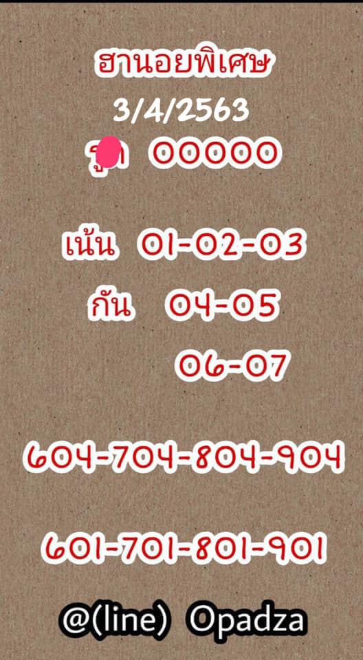 หวยฮานอย 3/4/63