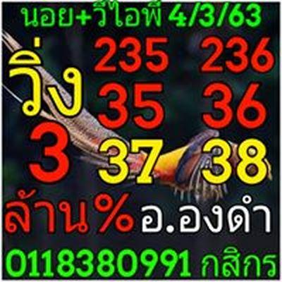 หวยฮานอย 4/3/63 ชุด15