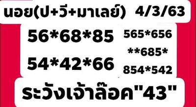 หวยฮานอย 4/3/63 ชุด16