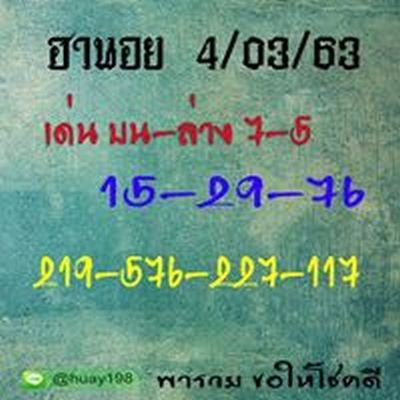 หวยฮานอย 4/3/63 ชุด17