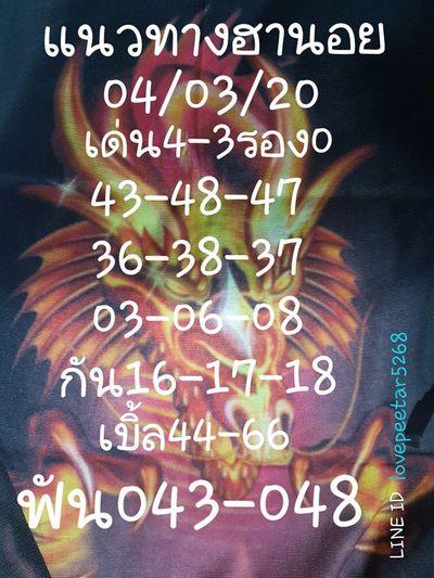 หวยฮานอย 4/3/63 ชุด18
