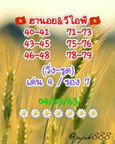 หวยฮานอย 4/3/63 ชุด21