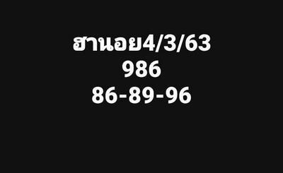 หวยฮานอย 4/3/63 ชุด9