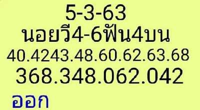หวยฮานอย 5/3/63 ชุด2