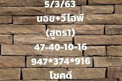 หวยฮานอย 5/3/63 ชุด21