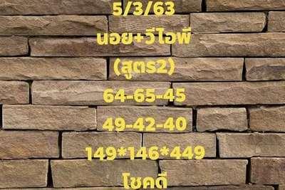 หวยฮานอย 5/3/63 ชุด22