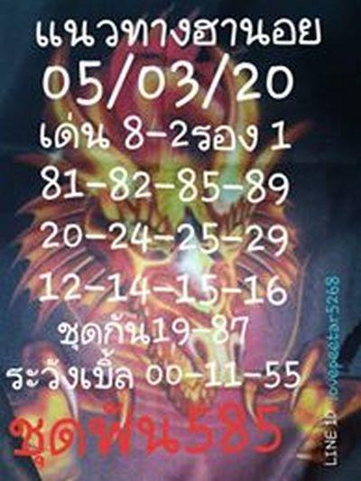 หวยฮานอย 5/3/63 ชุด23