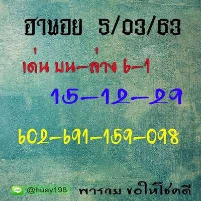 หวยฮานอย 5/3/63 ชุด24