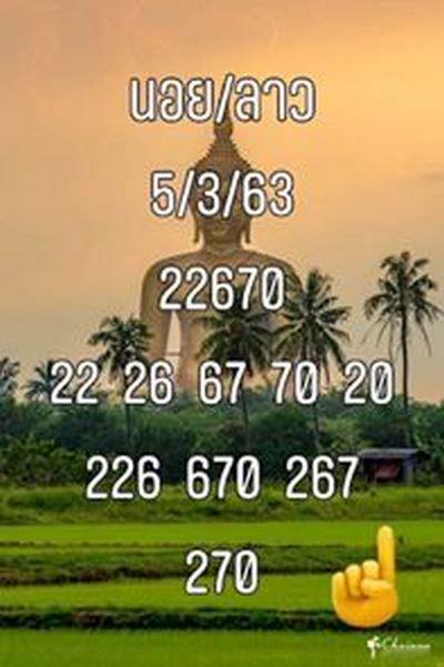 หวยฮานอย 5/3/63 ชุด25