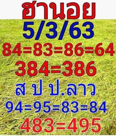 หวยฮานอย 5/3/63 ชุด26