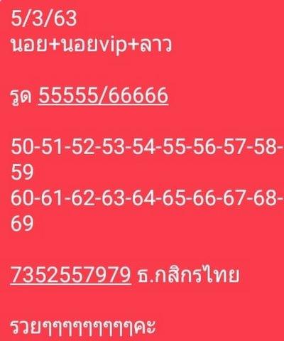 หวยฮานอย 5/3/63 ชุด28