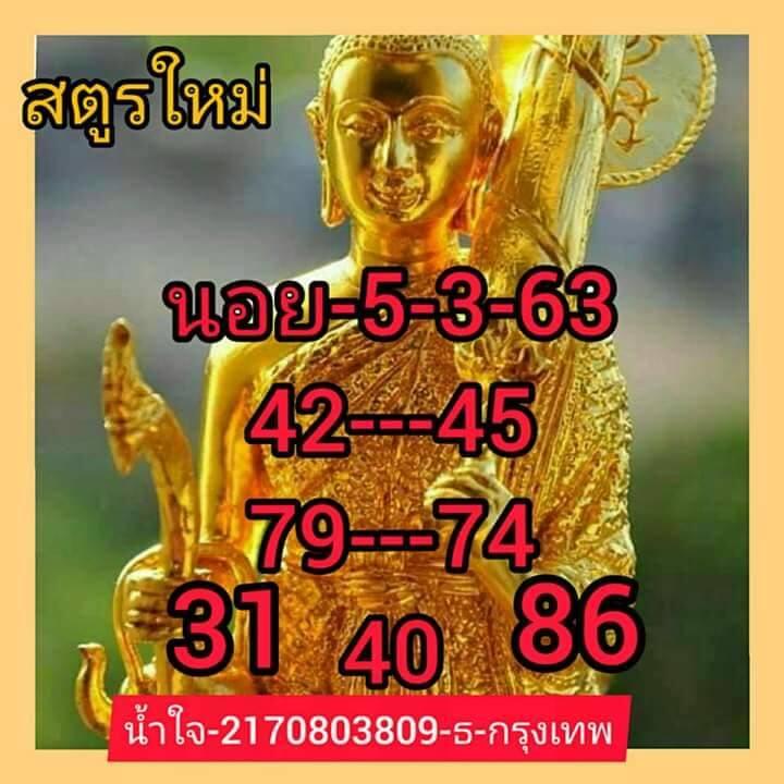 หวยฮานอย 5/3/63 ชุด31