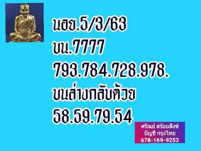 หวยฮานอย 5/3/63 ชุด4