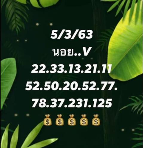 หวยฮานอย 5/3/63 ชุด42