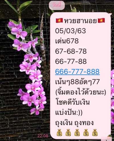 หวยฮานอย 5/3/63 ชุด6