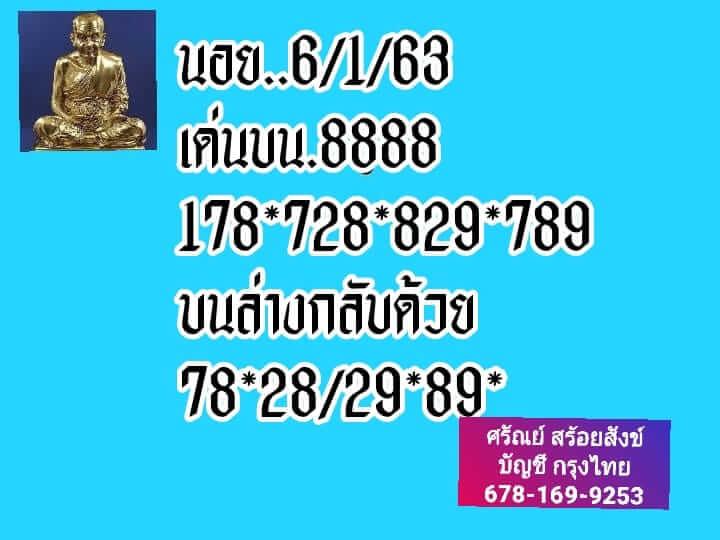 หวยฮานอย 6/1/63 ชุด5