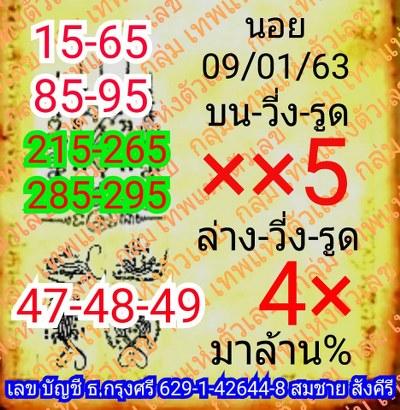 หวยฮานอย 9/1/63 ชุด17