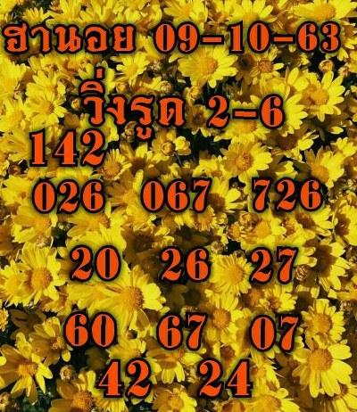 หวยฮานอย 9/1/63 ชุด18