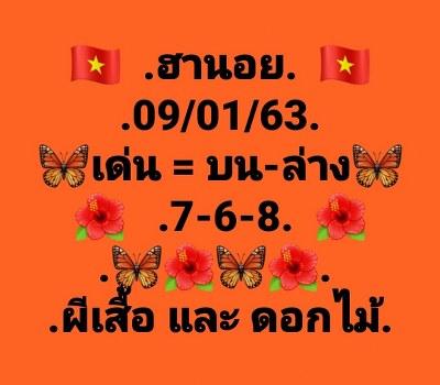 หวยฮานอย 9/1/63 ชุด20