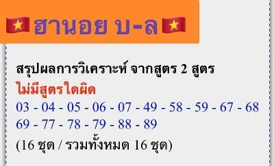หวยฮานอย 9/1/63 ชุด21