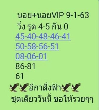 หวยฮานอย 9/1/63 ชุด6