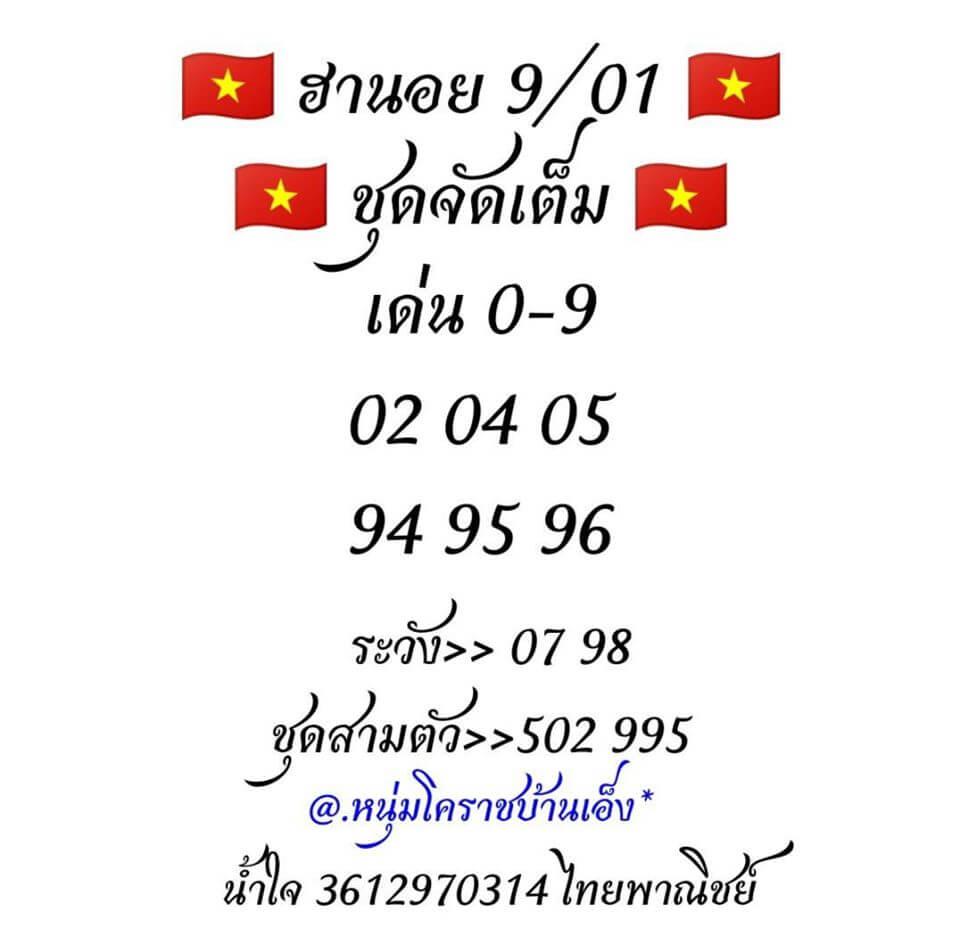 หวยฮานอย 9/1/63 ชุด7