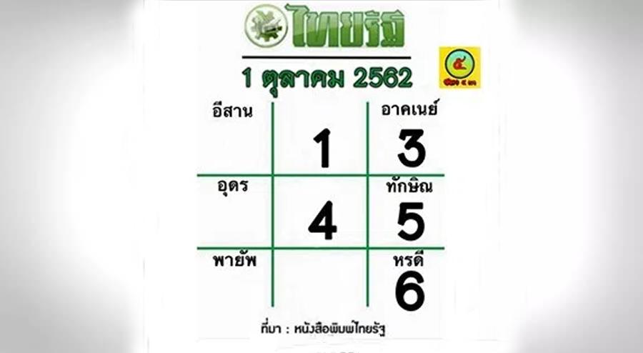 หวยไทยรัฐ 1/10/62 เลขเด็ดไทยรัฐ