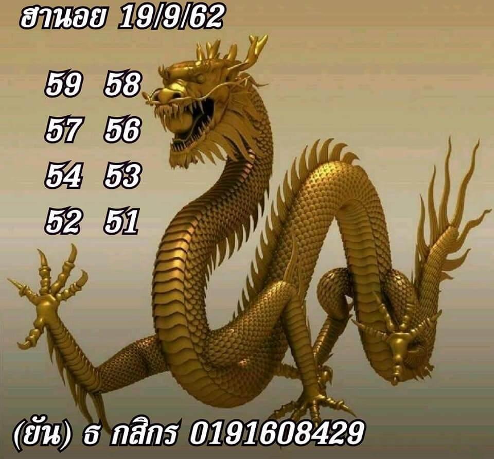 ฮานอย19-9-62