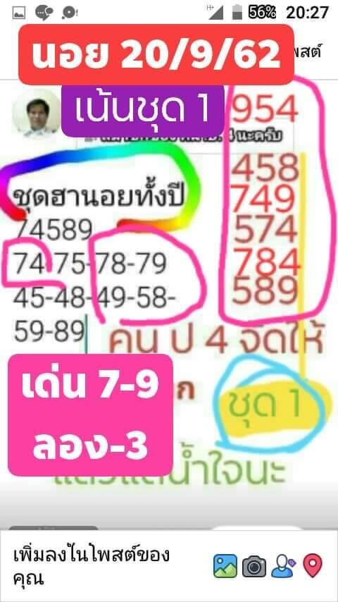 ฮานอย 20-9-62
