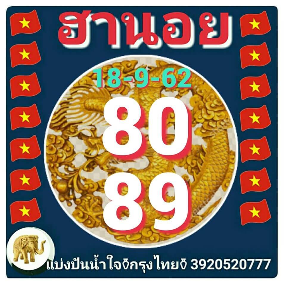 แนวทางหวยฮานอย 18-9-62