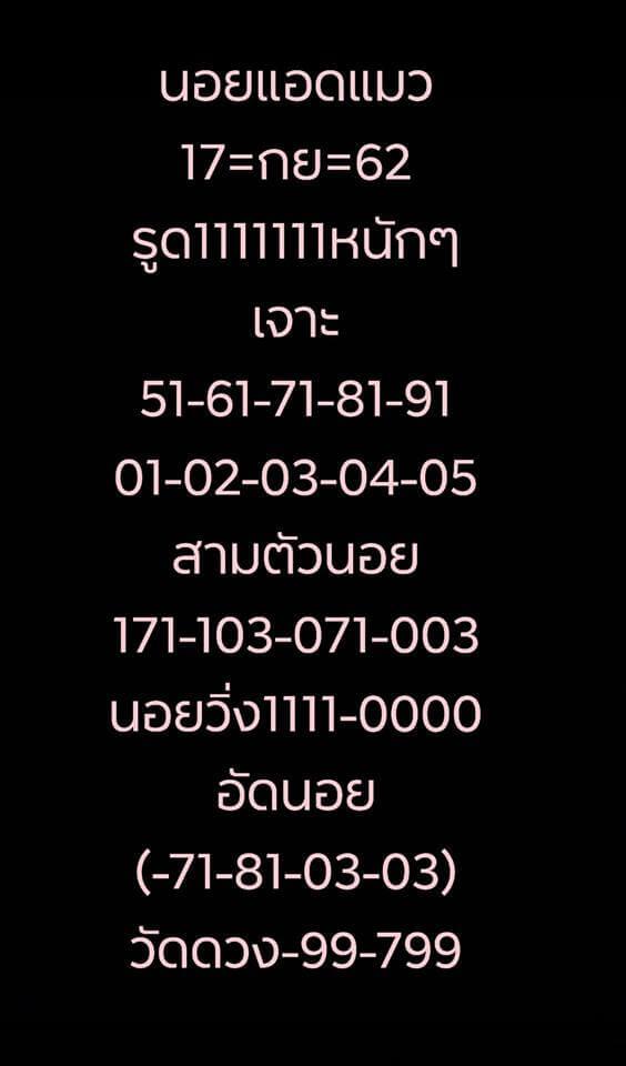 แนวทางหวยฮานอย 17/9/62