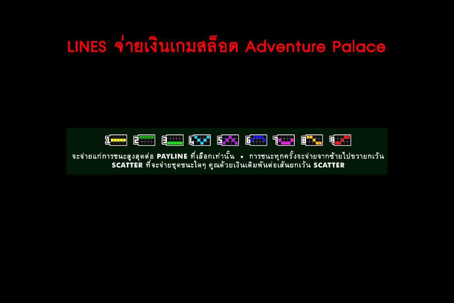 เส้นไลน์วางเดิมพัน Golden Adventure Palace Slot