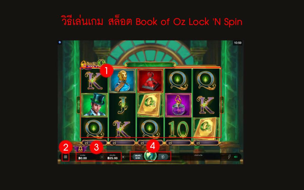 กฎกติกา วิธีเล่นสล็อต Book of Oz Lock 'N Spin Slot