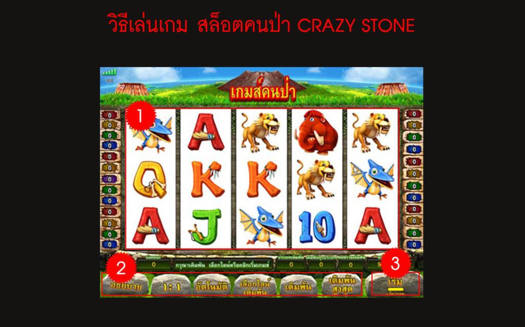 สล็อตคนป่า (Crazy Stone) วิธีเล่นสล็อตออนไลน์ บนมือถือ