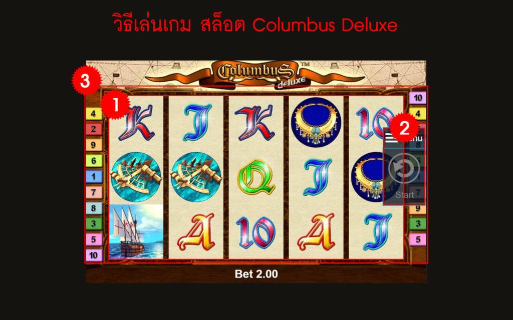 กติกาวิธีเล่นเกม Columbus Deluxe โกลเด้นสล็อต88