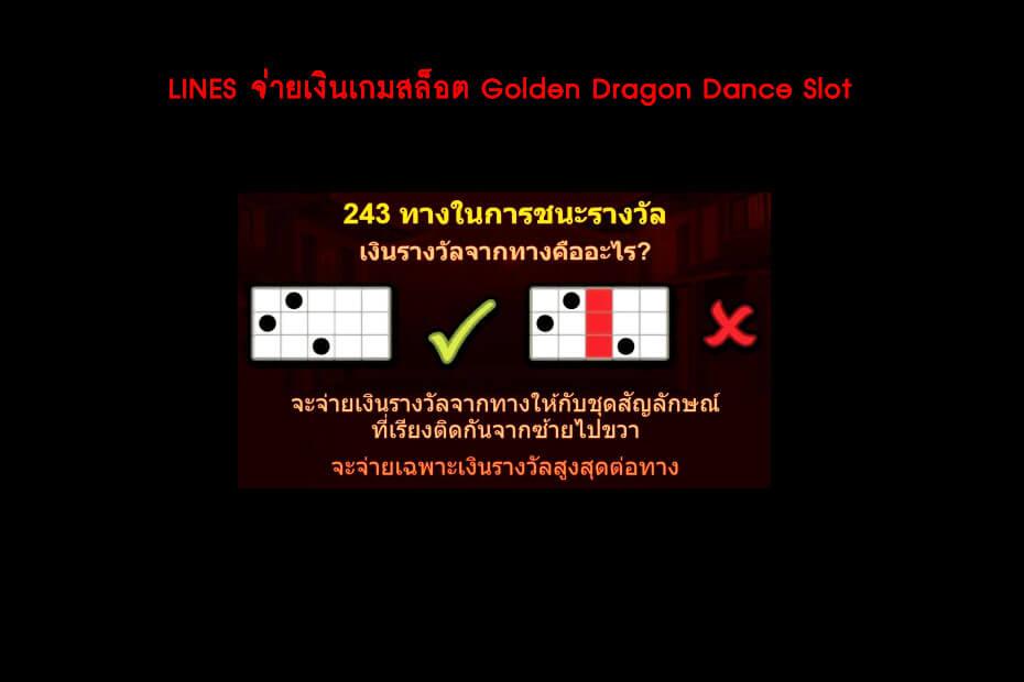 เส้นไลน์วางเดิมพันของเกม Golden Dragon Dance Slot