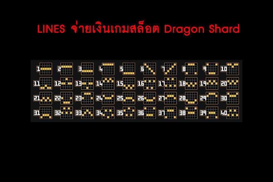 เส้นไลน์วางเดิมพัน Golden Dragon Shard Slot