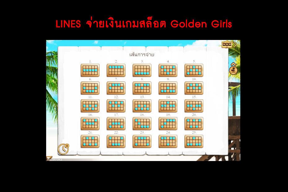 เส้นไลน์วางเดิมพัน Golden Golden Girl Slots