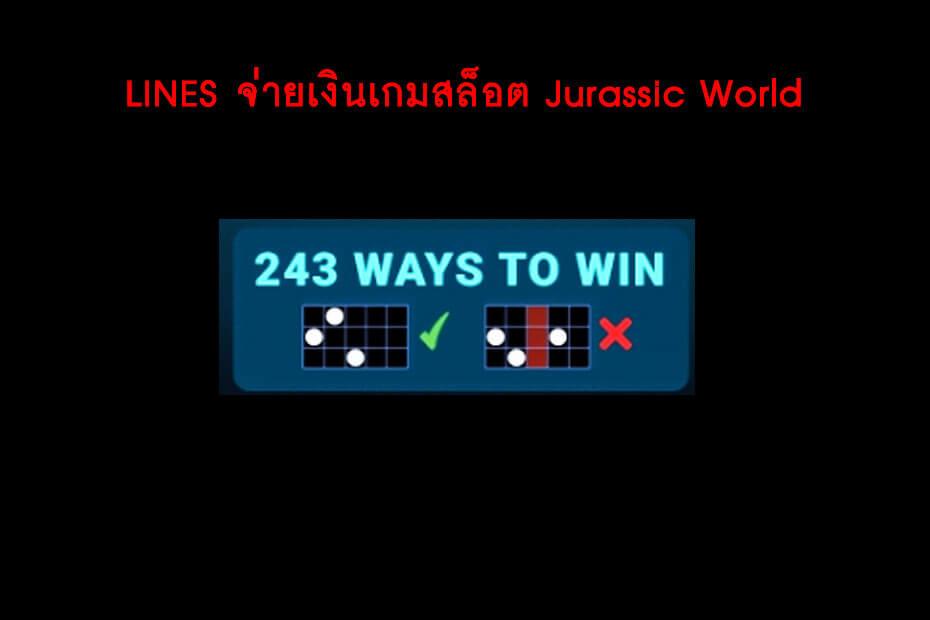 เส้นไลน์วางเดิมพัน Golden Jurassic World Slot