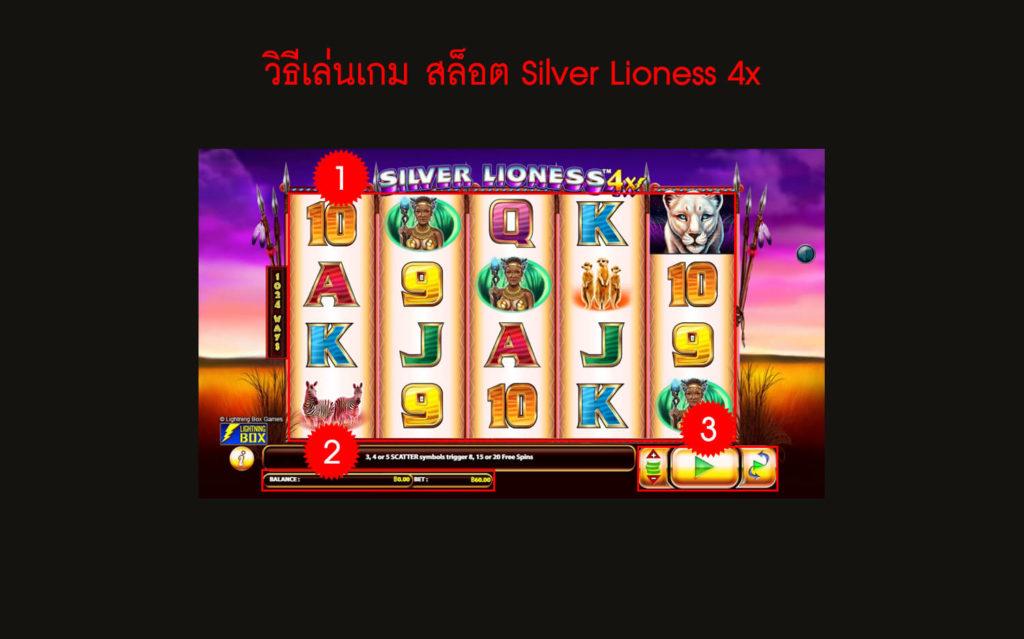 กฎกติกาวิธีเล่นเกมสล็อต Silver Lioness 4x