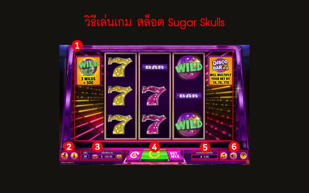 กฎกติกา วิธีเล่นเกมสล็อต Sugar Skulls Slot