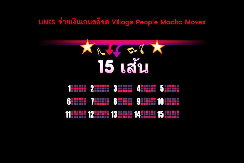 เส้นไลน์วางเดิมพันของ Golden Village People® Macho Moves Slot