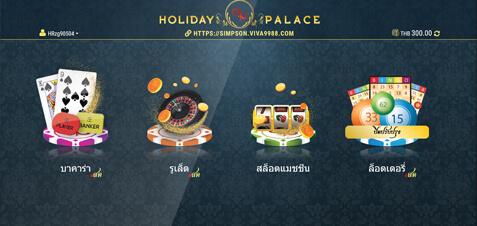 เลือกเกมคาสิโนออนไลน์ Holiday Palace ที่ชอบ