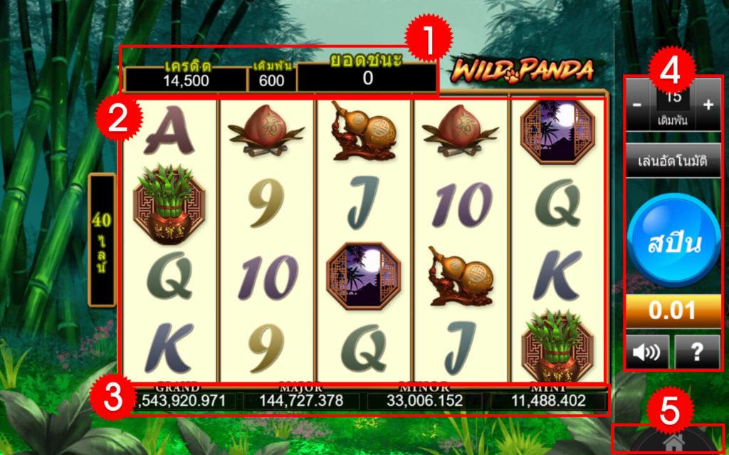 วิธีเล่นเกม สล็อตแพนด้าป่าไผ่ Slot Wild Panda