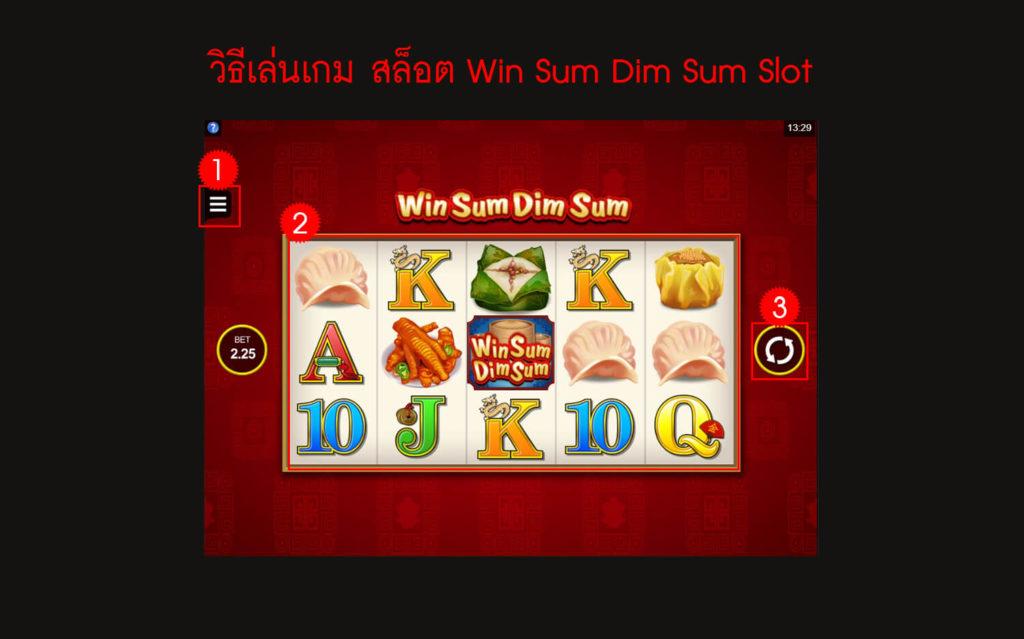 กฎกติกา วิธีเล่นเกมสล็อต Win Sum Dim Sum Slot