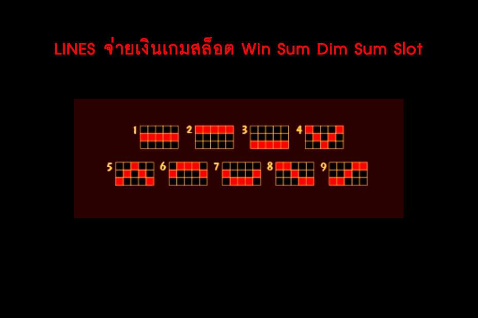 เส้นไลน์วางเดิมพัน Golden Win Sum Dim Sum Slot