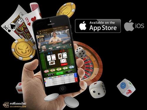 วิธีติดตั้ง Gclub Apple iOS iPhone iPad