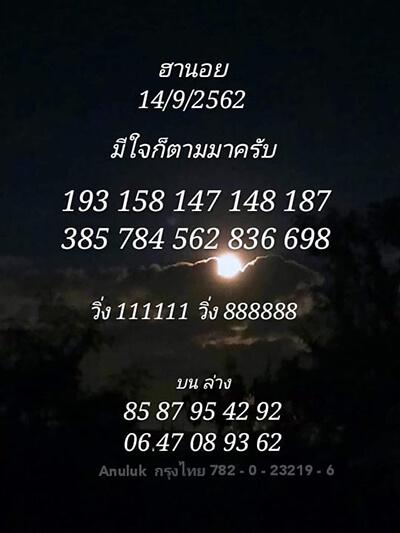 แนวทางหวยฮานอย 14/9/62
